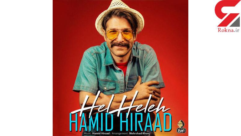 """حمید هیراد """"هلهله"""" به پا کرد +دانلود موزیک"""