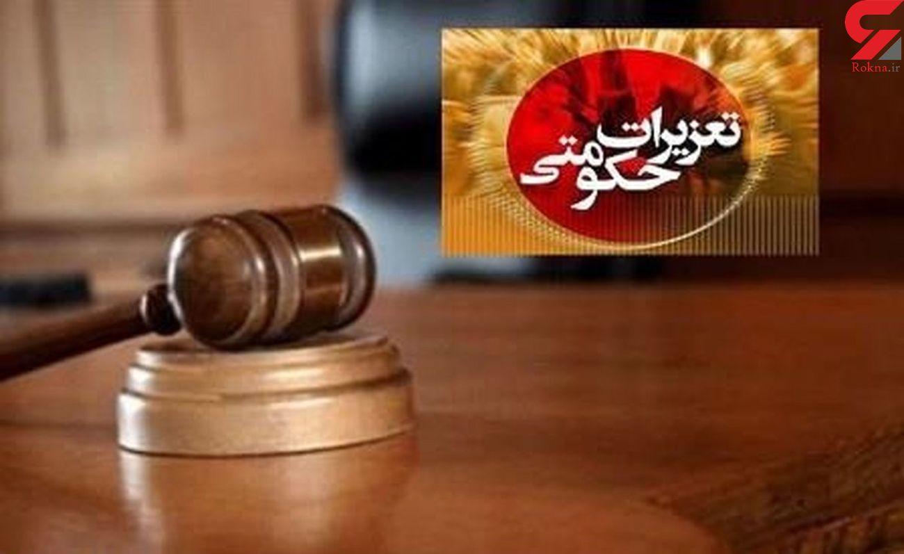 ابلاغ بخشنامه معاونت حقوقی تعزیرات برای برخورد شدید با متخلفان