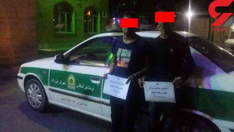 این 2 باجناق را می شناسید؟! / آنها تهران را به هم ریختند! + عکس