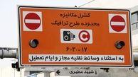 سایت تهران من به روزرسانی شد/در عرض چند ثانیه، بدهی طرح ترافیک خود را صفر کنید!