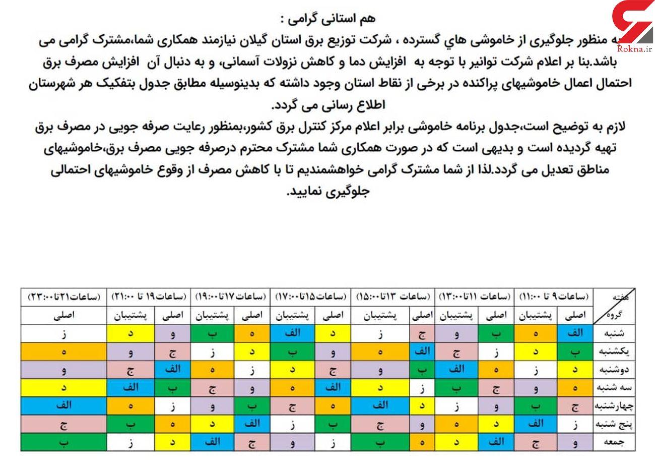 جدول زمانبندی خاموشی استان گیلان تا تاریخ 7 خرداد منتشر شد/به همراه جزئیات