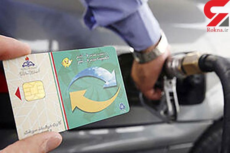 استفاده از کارت سوخت در کل کشور الزامی شد