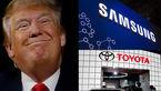 واکنش تویوتا و سامسونگ به فشارهای دونالد ترامپ