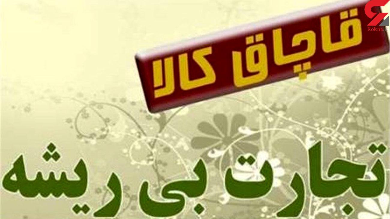 کشف محموله کالا قاچاق در کرمانشاه