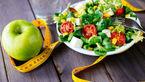 کاهش وزن موثر با سبزیجات/بهترین و بدترین گزینه های خوش اندامی