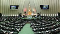 آغاز جلسه علنی مجلس شورای اسلامی/ لایحه بودجه ۹۹ به ایستگاه بهارستان رسید
