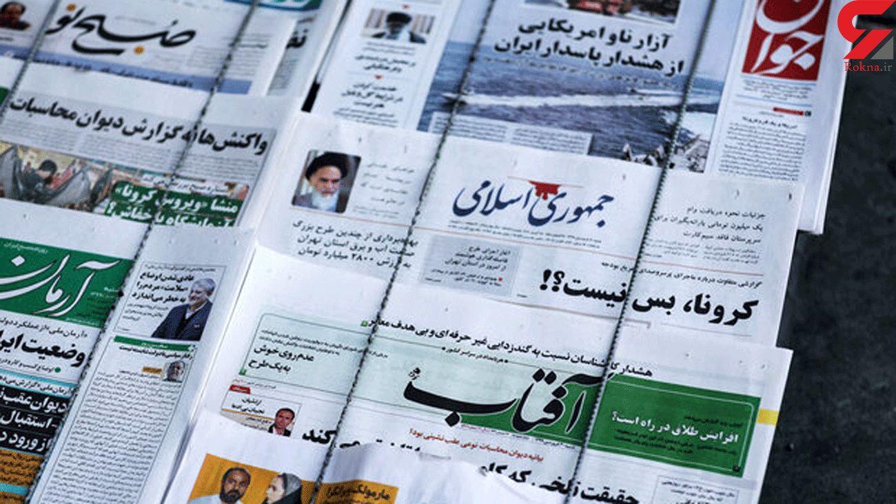 Headlines of Iranian Persian dailies on Feb. 20