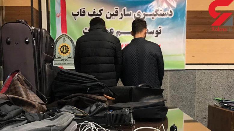 کیف قاپی با پراید! / این 2 جوان شمال تهران را نا امن کرده بودند+عکس