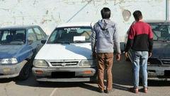 دستگیری سارقان خودرو در نیشابور