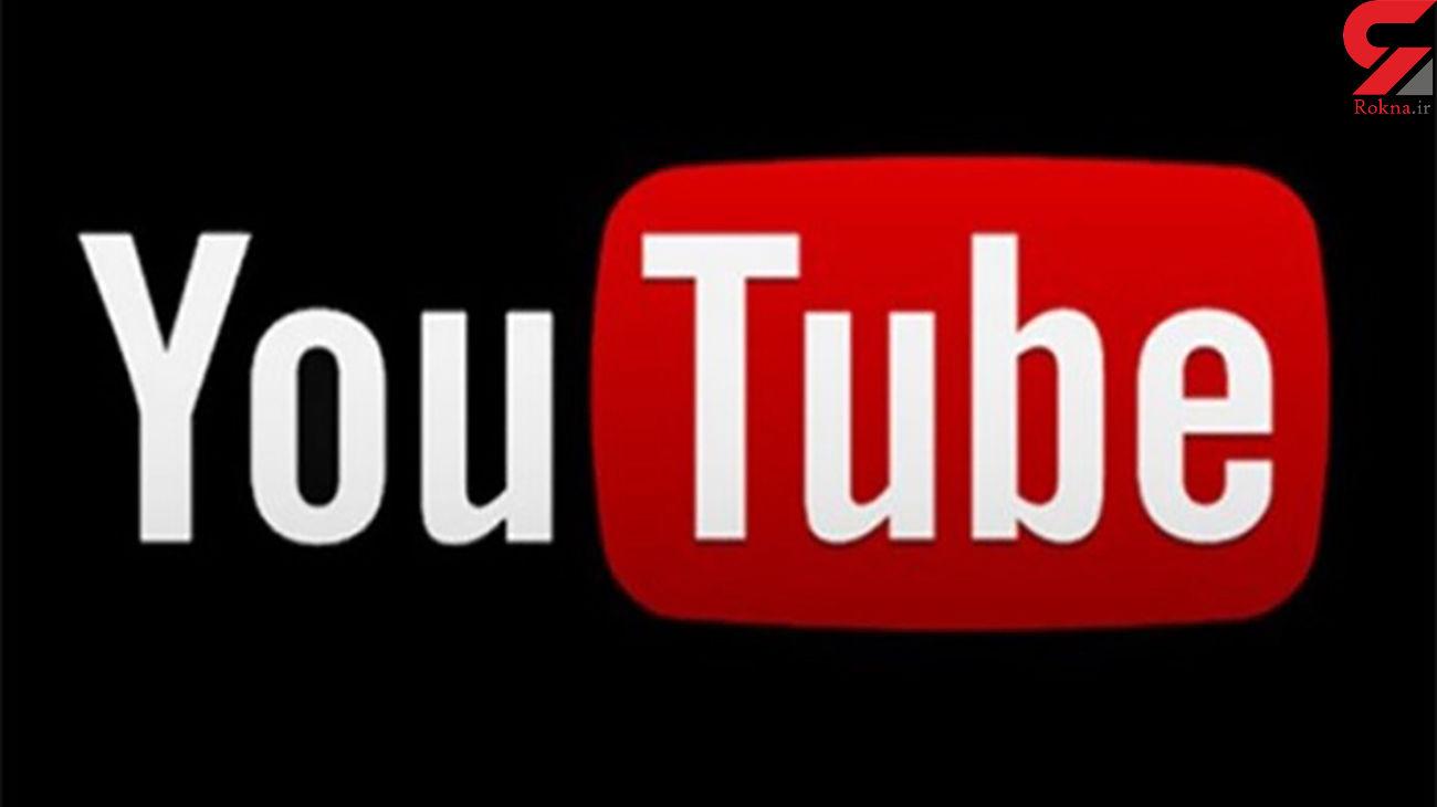 رفع فیلتر یوتیوب در ایران