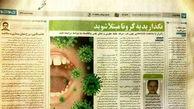 خبر عجیب / کرونا 4 سال پیش در ایران بود! + سند باورنکردنی