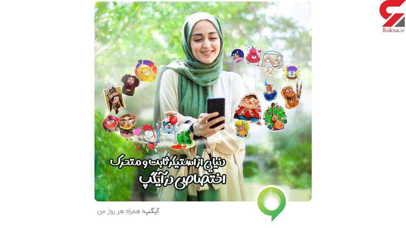استیکر های بومی با هویت ایرانی-ملی در پیام رسان آیگپ