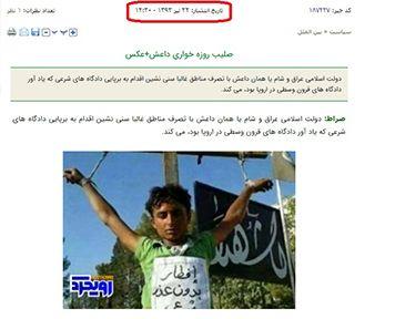 هجمه به ایران با جعل تصویر داعش!