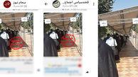 حمله به واکسن برکت این بار با فتوشاپ + عکس ها