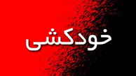 خودکشی جوان شیرازی در خیابان