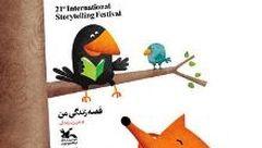 رقابت پرشور قصهگویان ایران در ۱۶ استان کشور