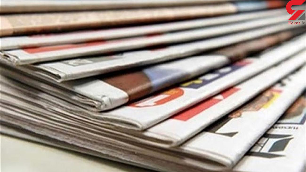 عناوین روزنامه های امروز چهارشنبه 25 فروردین / بیمارستان نروید ، تخت خالی نیست !