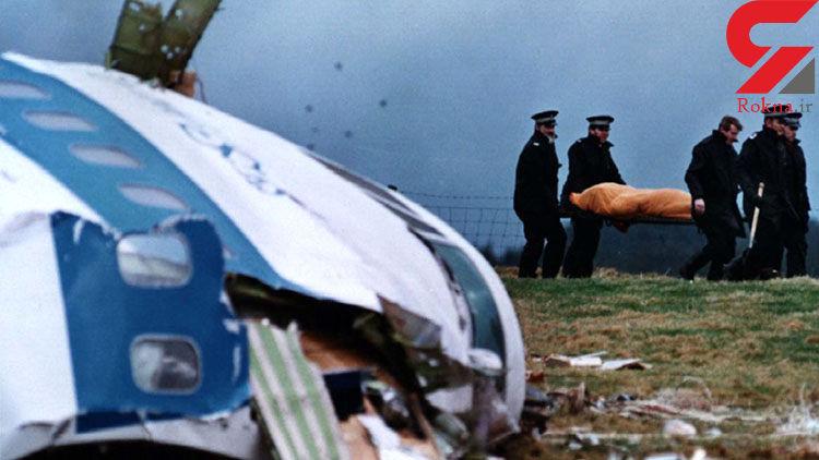 سقوط مرگبار هواپیمای مسافربری آریانا / دومین سانحه هوایی جهان در یک روز / افغانستان