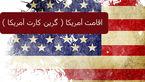 سلبریتی ایرانی در واشنگتن / راز مواضع رادیکال سلبریتیها چیست؟