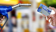ممنوعیت دریافت وجه بابت استفاده از کارت سوخت جایگاه