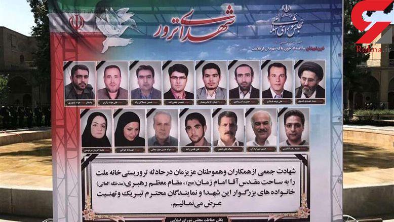 مراسم یادبود اولین سالگرد شهادت جمعی از کارکنان مجلس در حمله تروریستی داعش آغاز شد