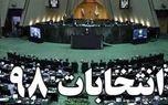 لیست انتخاباتی خانه ایثارگران کل کشور منتشر شد