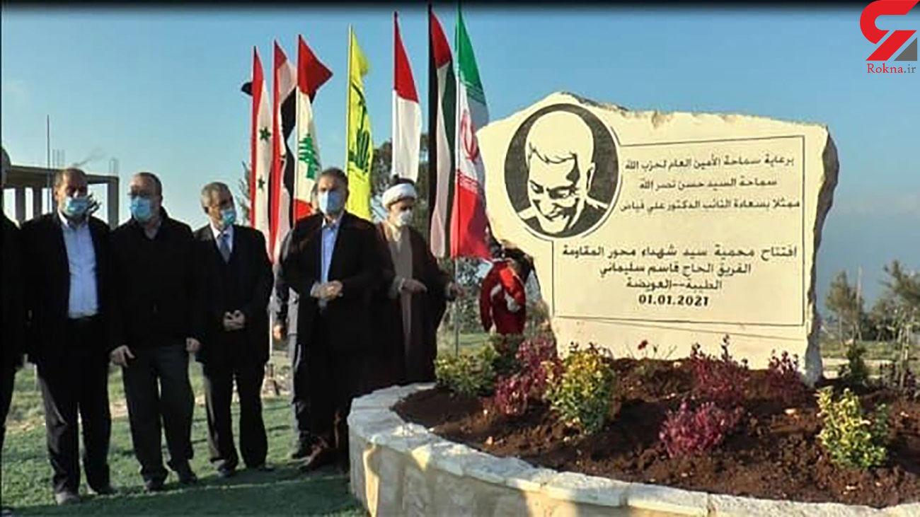 نامگذاری منطقهای در جنوب لبنان به نام سردار سلیمانی