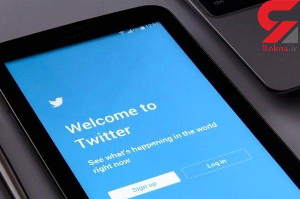 قابلیت نوین توئیتر؛ اطلاع کاربر از پخش زنده رویدادها