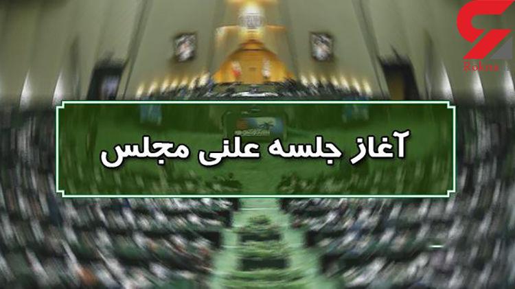 جلسه علنی آغاز شد/تحقیق و تفحص از عملکرد جمعیت هلال احمر در دستور کار پارلمان
