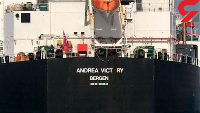 راهی شدن نفت کش نروژی آسیب دیده به ایران
