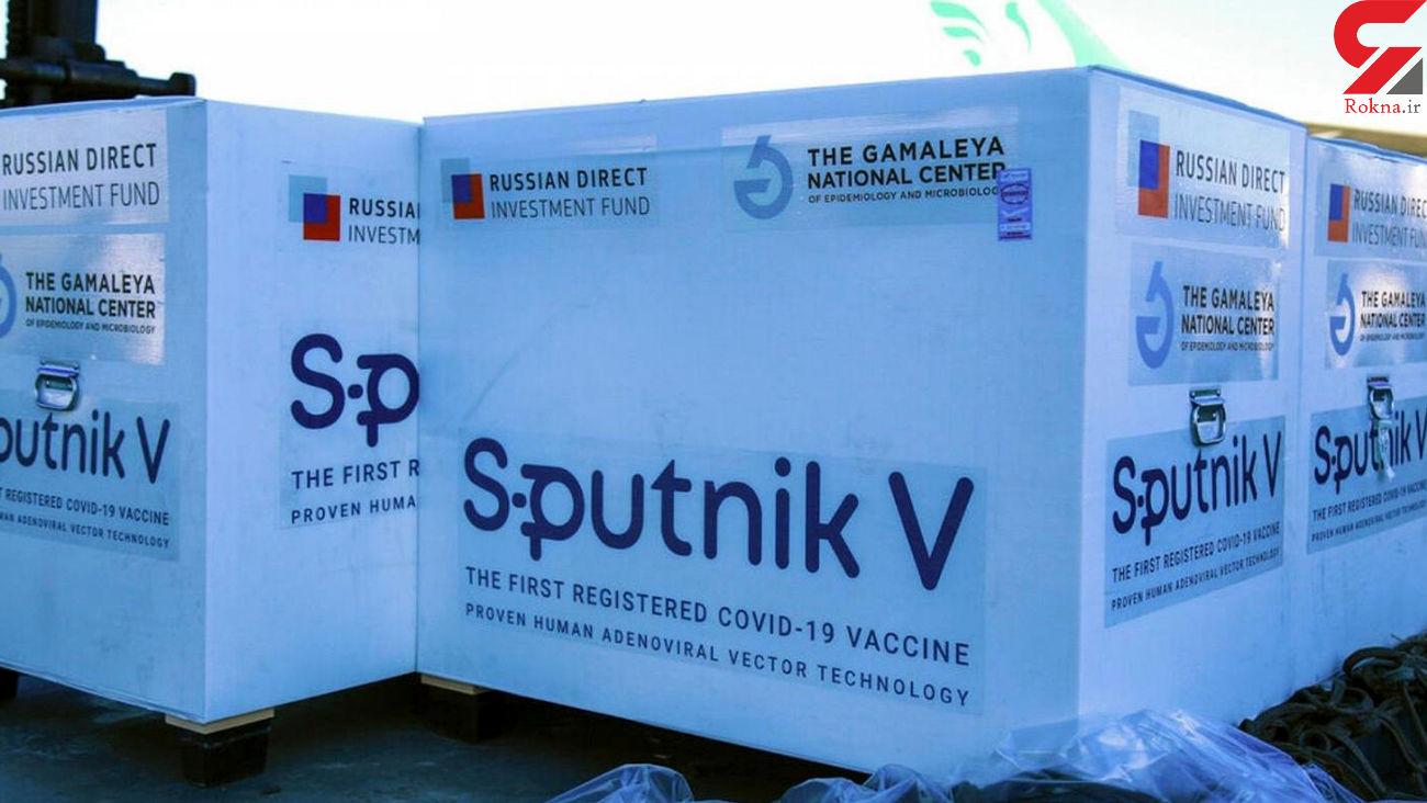 ورود 100 هزار دوز واکسن کرونا اسپوتنیک وی طی 24 ساعت آینده به ایران