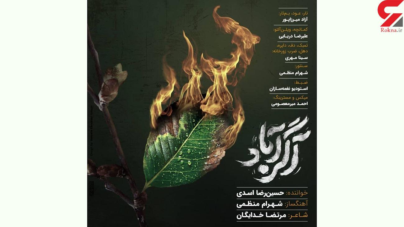 «آگرآباد» با صدای حسین رضا اسدی منتشر شد