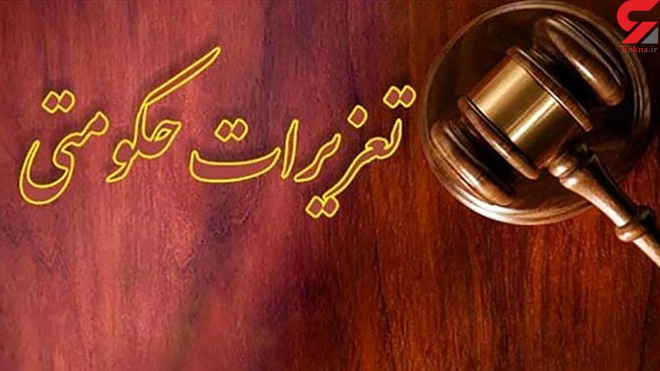 عفو و تخفیف 215 محکوم تعزیرات حکومتی با موافقت رهبر انقلاب