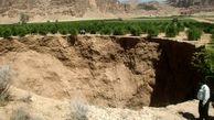 هشدار فرونشت زمین در گلپایگان / برداشت بیش اندازه قم از سدهای این شهرستان + فیلم