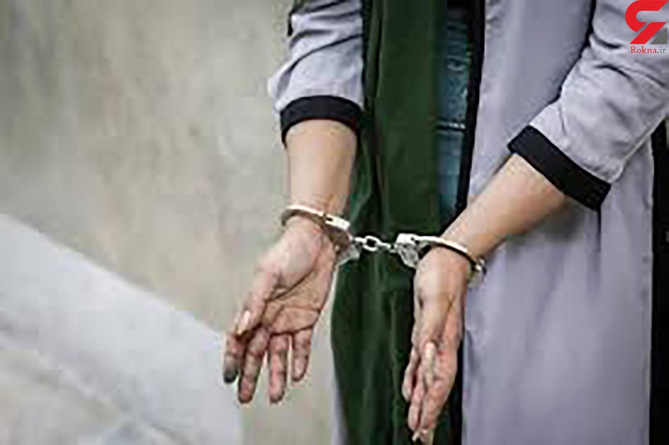 دستگیری زن شیطان صفت در آذربایجان شرقی