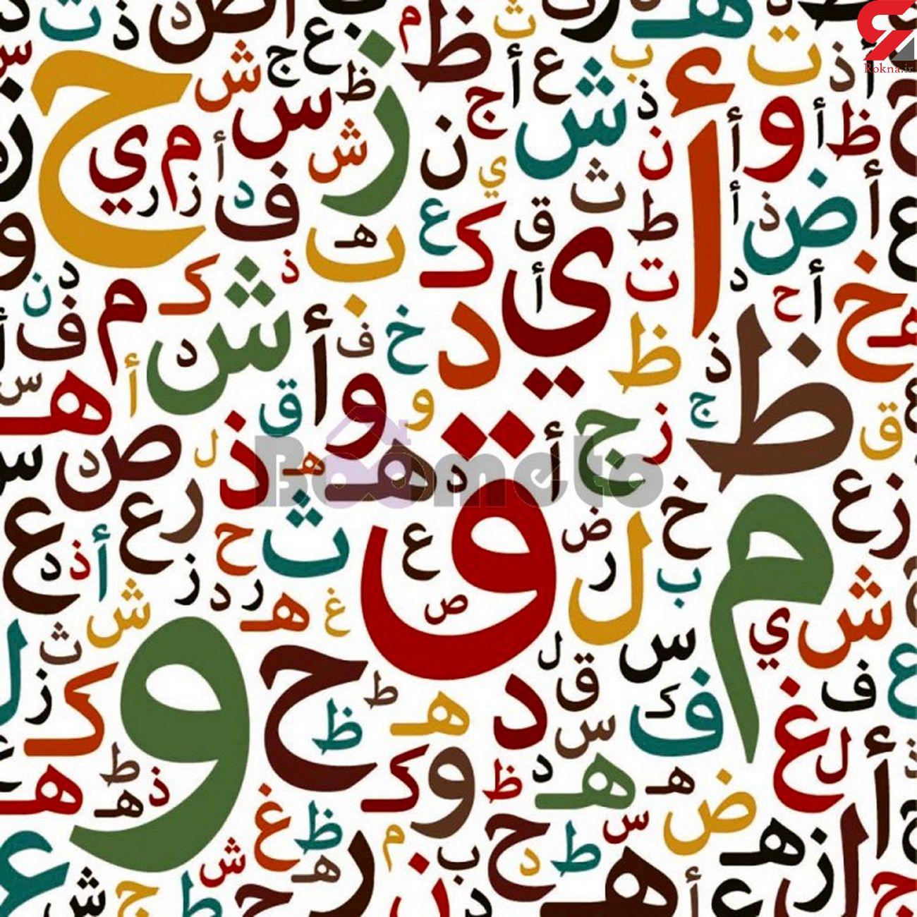 فال ابجد امروز / 3 خرداد ماه