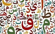 فال ابجد امروز / 9 خرداد ماه