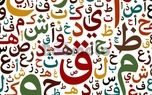 فال ابجد امروز / 4 بهمن ماه