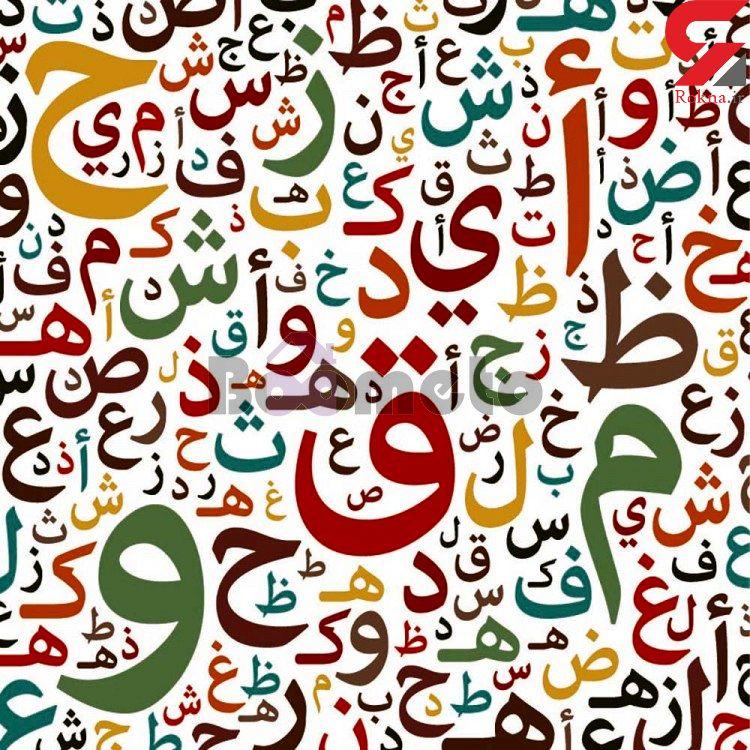 فال ابجد امروز / 8 اسفند ماه