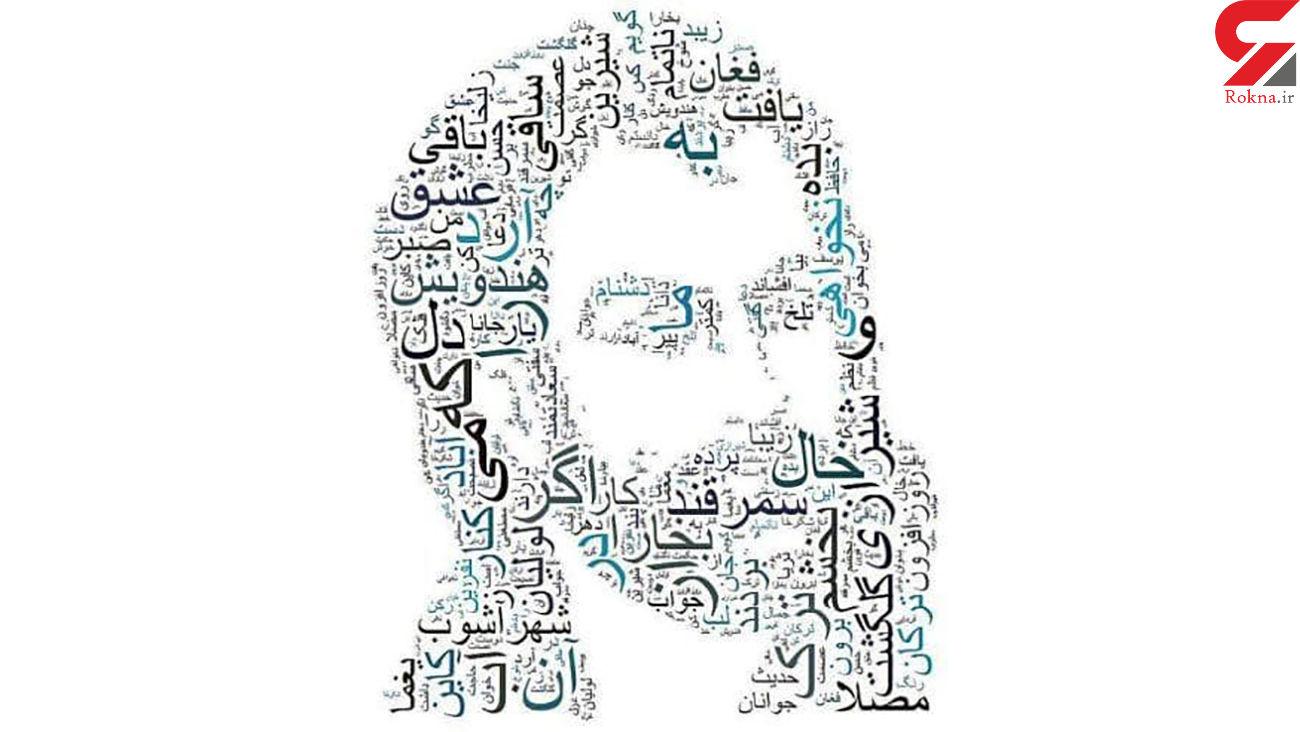 فال حافظ امروز / اول فروردین با تفسیر دقیق + فیلم