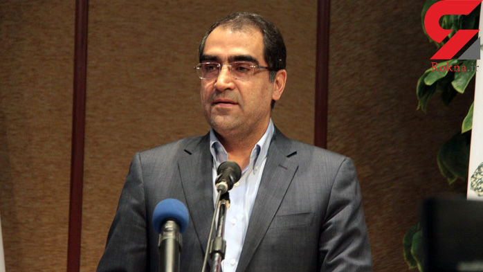 استعفای وزیر بهداشت قطعاً قبول نمیشود