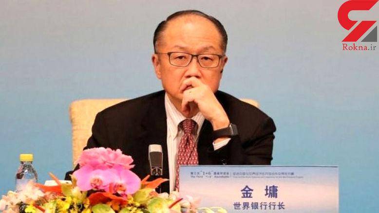 استعفای رئیس بانک جهانی به دلیل اختلاف با ترامپ + عکس