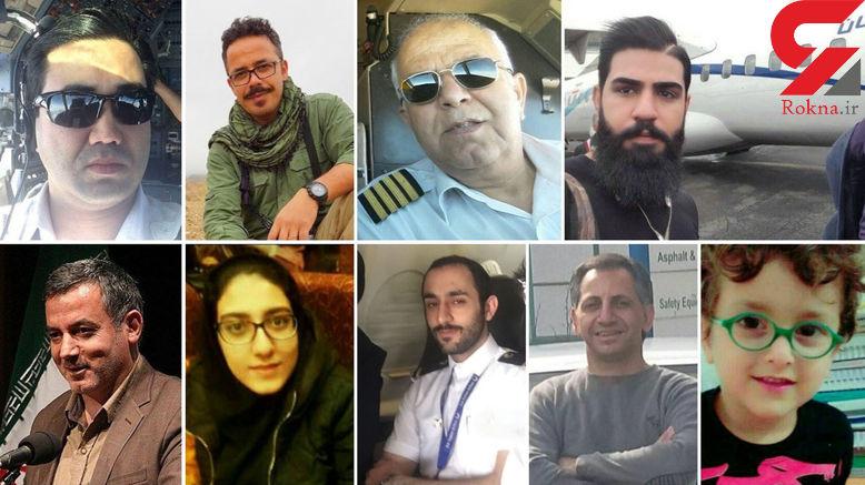 عکس مسافران و کادرپروازی هواپیمای آسمان / قبل از سقوط چه کسی هواپیما را دید؟ + تصاویر