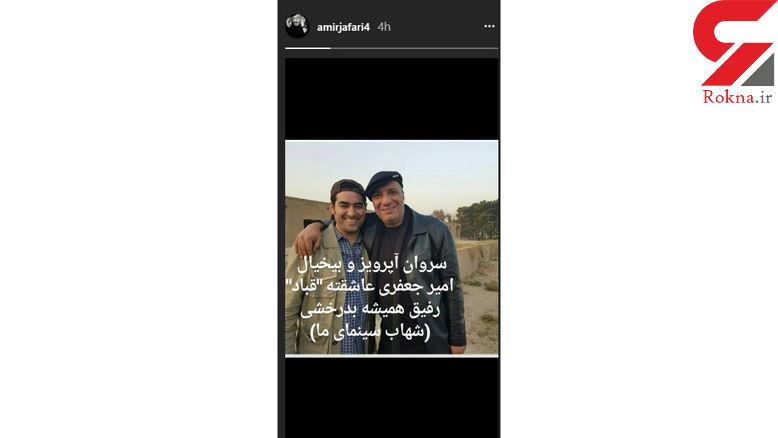 عاشقانه بازیگر معروف برای شهاب سینمای ایران!
