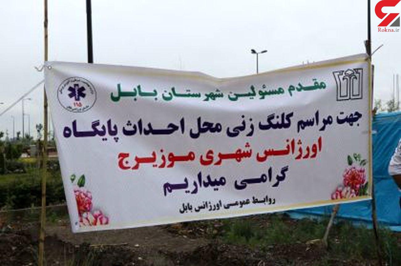 احداث پایگاه اورژانس در منطقه موزیرج با همکاری شهرداری، شورای اسلامی شهر و خیر سلامت