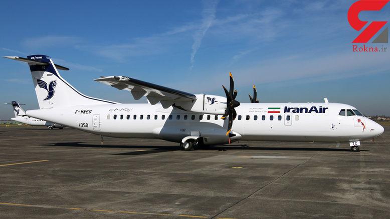 مشهد مقصد نخستین پرواز ۴فروند ATR شد