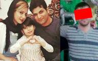 3 بار قصاص برای عامل قتل عام باغ گوجه سبز / بیتا کوچولو پدر و نامادری اش سلاخی شدند + عکس