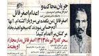اعدام اصغر قاتل در سحرگاه 6 تیرماه + عکس