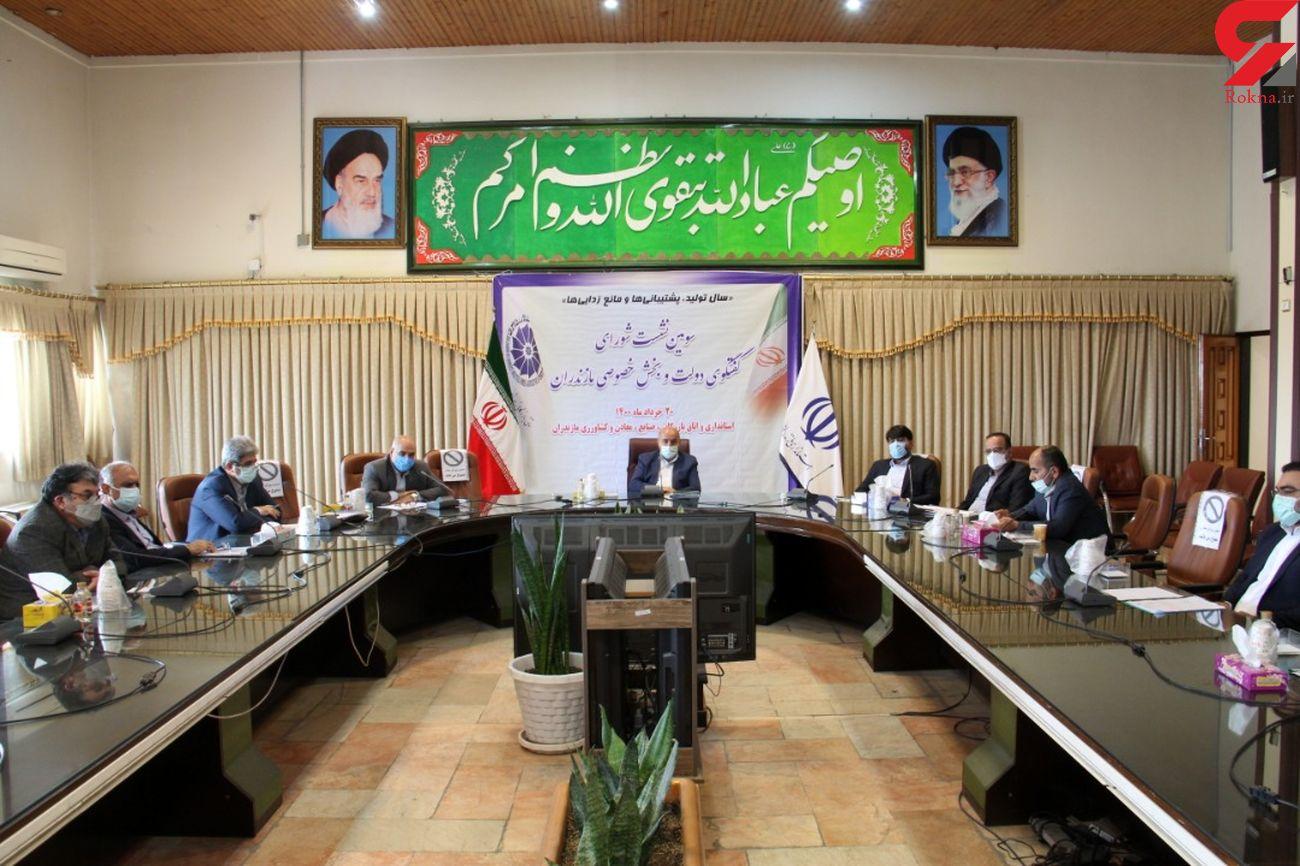 برگزاری جلسه شورای گفتگوی دولت و بخش خصوصی مازندران به ریاست حسن خیریان