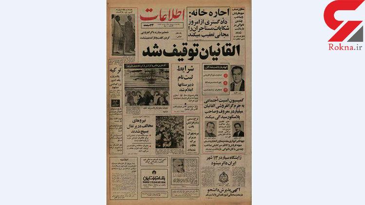 ماجرای اعدام صاحب پلاسکو در تهران چه بود؟ + تصویر